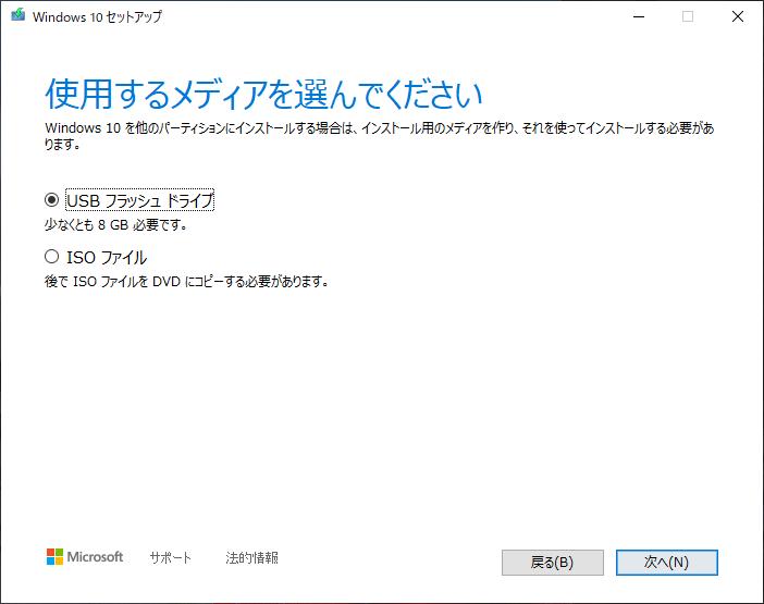 Windows10のインストールメディア作成画面その5